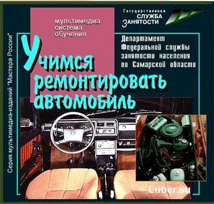 Учимся ремонтировать автомобиль (мультимедиа-система обучения)