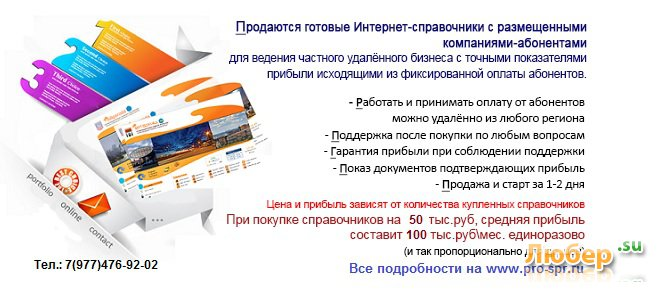 Продаются действующие проекты для частного удалённого бизнеса