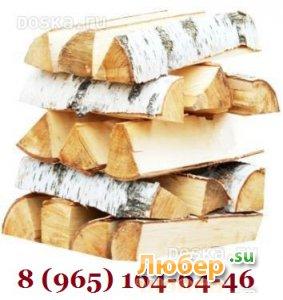 Дрова с доставкой от 3 кубов отличного качества 89651646446 Люберцы