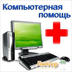 Скорая компьютерная помощь: Установка и настройка WINDOWS XP SP3, 2000, 98SE, Vista, WINDOWS 7 ,WINDOWS 8,WINDOWS 10 Установка, настройка MS Office