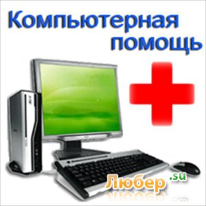 Скорая компьютерная помощь: Установка и настройка WINDOWS XP SP3, 2000, 98SE, Vista, WINDOWS 7 ,WINDOWS 8,WINDOWS 10 Установка, настройка MS Office