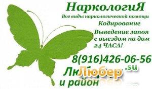 Наркологическая помощь на дому и в клинике в Люберцах